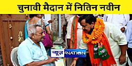बांकीपुर विधानसभा क्षेत्र में नितिन नवीन ने चलाया जनसंपर्क अभियान , कहा जनता को दिलाएंगे हर समस्या से निजात