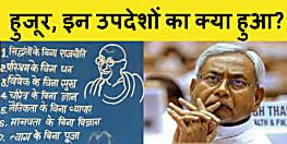 नीतीश जी, दफ्तरों में गांधी जी के 'टंगे' उपदेश हटवायेंगे? सुशासन में मेवालाल के आगमन के बाद बापू का उपदेश हुआ परदेश रवाना