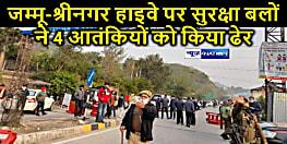 चुनाव से पहले जम्मू-श्रीनगर हाईवे पर एनकाउंटर, नगरोटा में सुरक्षा बलों ने 4 आतंकियों को किया ढेर, पांचवे की तलाश जारी