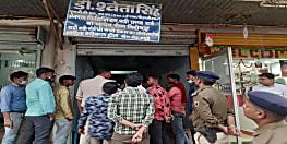 मरीज के परिजनों ने महिला डॉक्टर से की बदतमीजी, 1500 रुपए को लेकर किया जोरदार हंगामा
