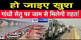 बिहार सरकार का बड़ा फैसला,जेपी सेतु पर भारी वाहनों के परिचालन पर रोक,गांधी सेतु से बालू लदे ट्रकों की आवाजाही बंद
