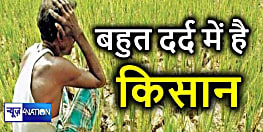 नीतीश कुमार ने कहा- बिहार के किसान परेशान नहीं, वहीं बिहार के किसानों ने खोल दी पोल, जानिए दावे की हकीकत को....