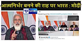 एचोसैम के फाउंडेशन वीक कार्यक्रम में बोले मोदी – आनेवाले ढाई दशक में वैश्विक योगदान में होगी भारत की बड़ी भूमिका