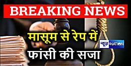 BIG BREAKING: बिहार में 3 साल के मासूम की रेप के बाद हत्या करने वाले शख्स को कोर्ट ने दी फांसी की सजा