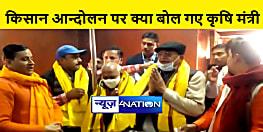 किसानों के आन्दोलन पर क्या बोल गए बिहार के कृषि मंत्री, पढ़िए पूरी खबर