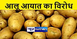 10 लाख टन आलू आयात कर सरकार ने किसान विरोधी कानून को अमली जामा पहनाने का काम किया है : कांग्रेस