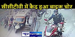 बाइक चोरी करते सीसीटीवी में नजर आया युवक का चेहरा, अब तलाश में जुटी पुलिस