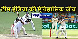 ऑस्ट्रेलिया में भारत को मिली ऐतिहासिक सफलता, ब्रिसबेन में 33 साल बाद हराकर सीरीज पर 2-1 से किया कब्जा
