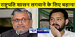 लोकतंत्र बचाओ यात्रा निकालने वाले अब राष्ट्रपति शासन लगवाने के लिए बहाने खोज रहे हैं - सुशील कुमार मोदी