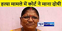 राजद की पूर्व विधायक हत्या मामले में दोषी करार, जदयू कार्यकर्त्ता के मर्डर का आरोप