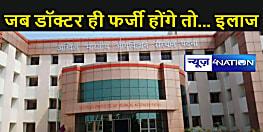 पटना एम्स में गड़बड़झाला! बिना डॉक्टर के डिग्री के बन गए विभागध्यक्ष, किए गए बर्खास्त