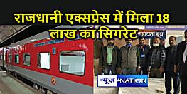 यात्री ही नहीं, अवैध ढूलाई के लिए भी सुरक्षित बना राजधानी एक्सप्रेस, इस स्टेशन से जब्त किया 18 लाख रुपये का सिगरेट