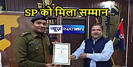 एसपी कुमार आशीष को बिहार सरकार द्वारा प्रशस्ति पत्र देकर किया गया सम्मानित