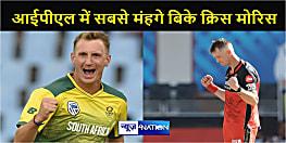 आईपीएल 2021 की नीलामी में सबसे महंगे बिके क्रिस मॉरिस