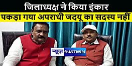 मुजफ्फरपुर में लाइन होटल से पकड़े गए अपराधी का जदयू से कोई लेना देना नहीं : जिलाध्यक्ष