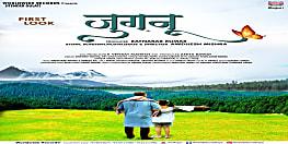 फिल्म 'जुगनू' का फर्स्ट लुक आउट, बतौर निर्देशक अवधेश मिश्रा की पहली फिल्म