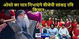 अध्यात्मिक गुरु ओशो का किरदार निभाएंगे रवि किशन, फिल्म सीक्रेट्स ऑफ़ लव से रुपहले परदे पर लायेंगे ओशो के विचार