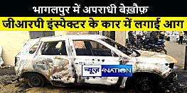जीआरपी इंस्पेक्टर के निजी वाहन को बदमाशों ने किया आग के हवाले, धू धू कर जली कार