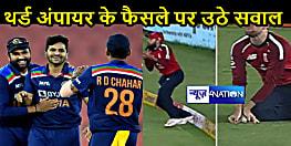 IND VS ENG T-20: चौथा मैच भारत के नाम, मगर 'सॉफ्ट सिग्नल' को लेकर मचा बवाल