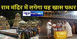 UP News : राम मंदिर में होगा अशोक वाटिका के पत्थर का इस्तेमाल,  इस तरह पहुंचेगा भारत