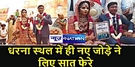 MP News : कृषि कानून के विरोध का मंच बना शादी का मंडप, नवदंपती ने आग की जगह अंबेडकर को साक्षी मानकर लिए सात फेरे