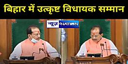 बिहार में शुरू होगा उत्कृष्ट विधायक सम्मान,अध्यक्ष विजय सिन्हा ने की घोषणा