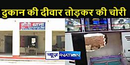 Bihar News : ज्वेलरी दुकान में सेंधमारी, पीछे की दीवार तोड़कर दस लाख के जेवरात लेकर हुए चंपत