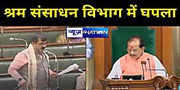 महाराष्ट्र की कंपनी ने बिहार में किया करोड़ों का घपला! विस में मंत्री ने किया स्वीकार, अब सदन की कमेटी करेगी जांच