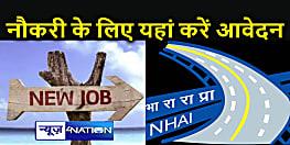रोजगार समाचार : NHAI में नौकरी करने का सुनहरा मौका, 42 पदों के लिए निकली वैकेंसी