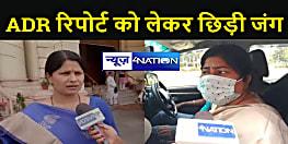 Bihar Politics : दागी मंत्रियों के एडीआर रिपोर्ट पर विपक्ष हमलावर, बोलीं मंत्री लेसी सिंह - यह पब्लिक डोमेन में है, तेजस्वी नया क्या लेकर आए