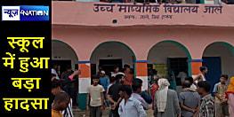 DARBHANGA NEWS: लोहे के दरवाजे में आया करंट, स्कूल के 10 बच्चे झुलसे, छात्रा की मौत