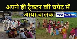Bihar Crime News : डंफर से टकराकर गड्ढे में गिरा ट्रैक्टर, अपनी ही गाड़ी के नीचे दबने से चालक की हो गई मौत