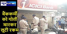 BIG BREAKING : पटना में अपराधियों ने एटीएम में पैसे डालने के दौरान बैंककर्मी को मारी गोली, लूटे 9 लाख रूपये