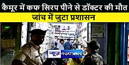 Kaimur News : कफ सिरप पीने बाद डॉक्टर की हुई मौत, दो कर्मियों की हालत गंभीर