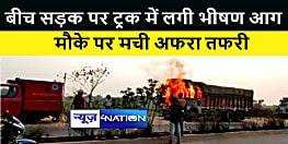 BIG BREAKING : सासाराम में अचानक बीच सड़क पर ट्रक में लगी आग, लाखों की सम्पत्ति का हुआ नुकसान