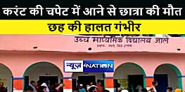 सरकारी स्कूल में करंट की चपेट में आने से छात्रा की हुई मौत, आधा दर्जन छात्र जख्मी