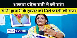 भाजपा प्रदेश मंत्री पूनम शर्मा ने की मांग, सोनी कुमारी के हत्यारे को मिले फांसी की सजा