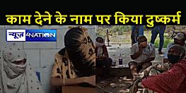Bihar : ऑर्केस्ट्रा में काम करने को बुलाकर छत्तीसगढ़ की युवतियों से किया दुष्कर्म