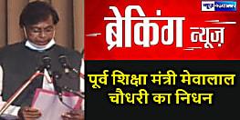 BIG BREAKING : बिहार सरकार के पूर्व शिक्षा मंत्री व विधायक मेवालाल चौधरी की कोरोना से हुई मौत,राजनीतिक गलियारे में हड़कम्प