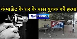 Bihar : होमगार्ड कंमाडेट के घर के पास बेखौफ अपराधियो ने सरपंच पति की गोली मार की हत्या