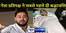 Bihar : बिहार के सीएम से पहले नेता प्रतिपक्ष ने पूर्व शिक्षा मंत्री को श्रद्धाजंलि