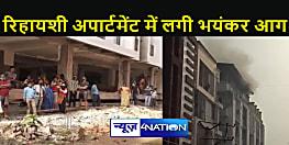 BREAKING NEWS : पटना के बिल्डिंग में लगी आग, मां-बेटी की हुई मौत, मची अफरातफरी