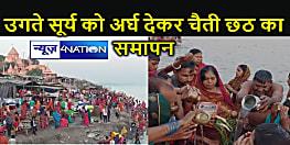 Bihar : अजगैबिनाथ में चैती छठ पर उमड़ी भीड़, उगते सूर्य को अर्ध देकर किया व्रत का समापन