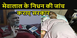 Bihar : मेवालाल के निधन पर पप्पू यादव ने सरकार की लाचारी पर उठाए सवाल, कहा - पारस अस्पताल दे जवाब, क्या किया इलाज