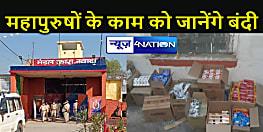 Bihar : देश के महापुरुषों के नाम पर होंगे जेल के बैरक, मंडल कारा की सूरत बदलने की शुरू हुई कवायद