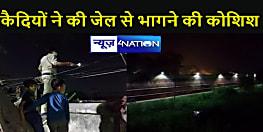 Bihar : केंद्रीय कारा की दीवार फांदकर भागे दो कैदी, हरकत में आए जेल प्रशासन ने इस जगह धर दबोचा