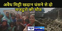 Bihar : खदान में अवैध रूप से कर रहे थे मिट्टी की खुदाई, अचानक मजदूरों पर गिर गया पूरा मलबा, दो श्रमिकों की मौत
