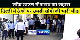 लॉक डाउन की घोषणा के बाद दिल्ली में शराब दुकानों पर उमड़ी लोगों की भीड़, पढ़िए पूरी खबर