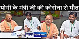 योगी को लगा झटका! यूपी बाढ़ एवं नियंत्रण मंत्री विजय कश्यप का निधन, पीएम मोदी और सीएम योगी ने जताया शोक