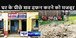 BIHAR NEWS : श्मशान में लाश जलाने नहीं दिया, 7 साल छोटी बहन ने घर के पीछे शव को किया दफन, चार साल से दूर पत्नी देखने भी नहीं आई